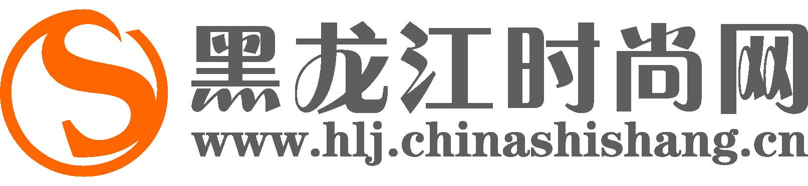 黑龙江时尚网
